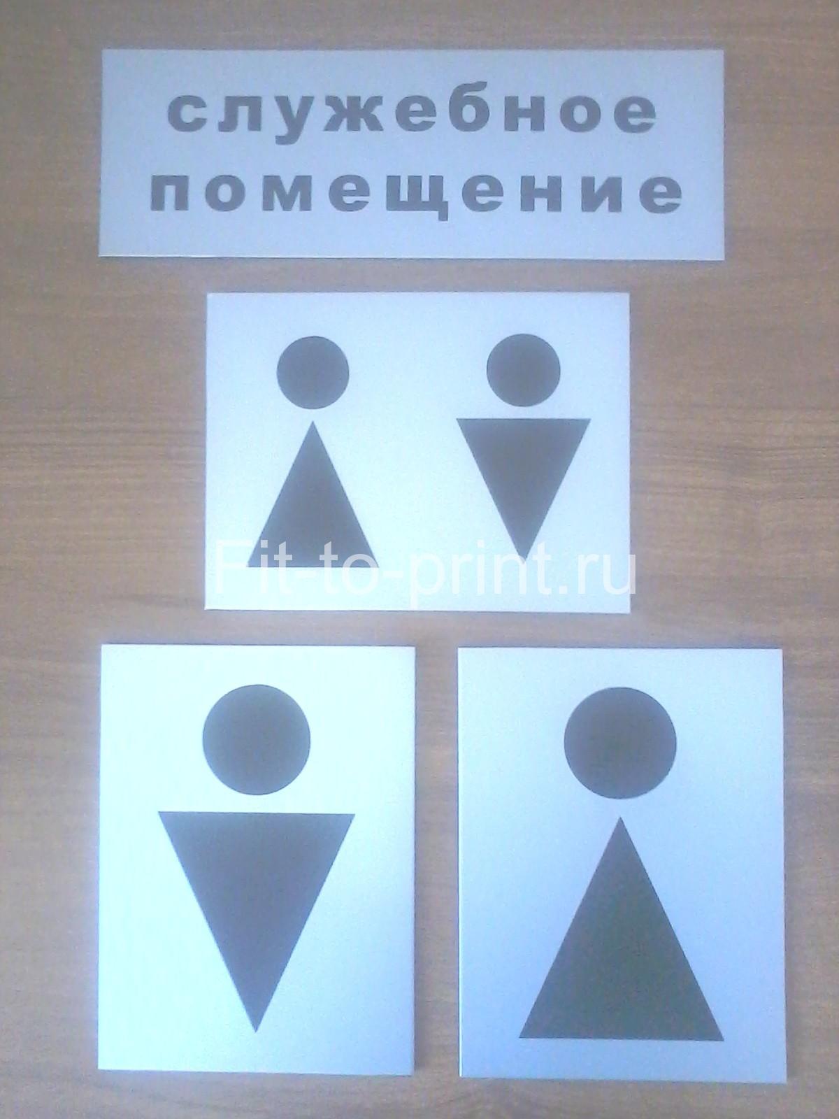 Таблички под бренд магазина