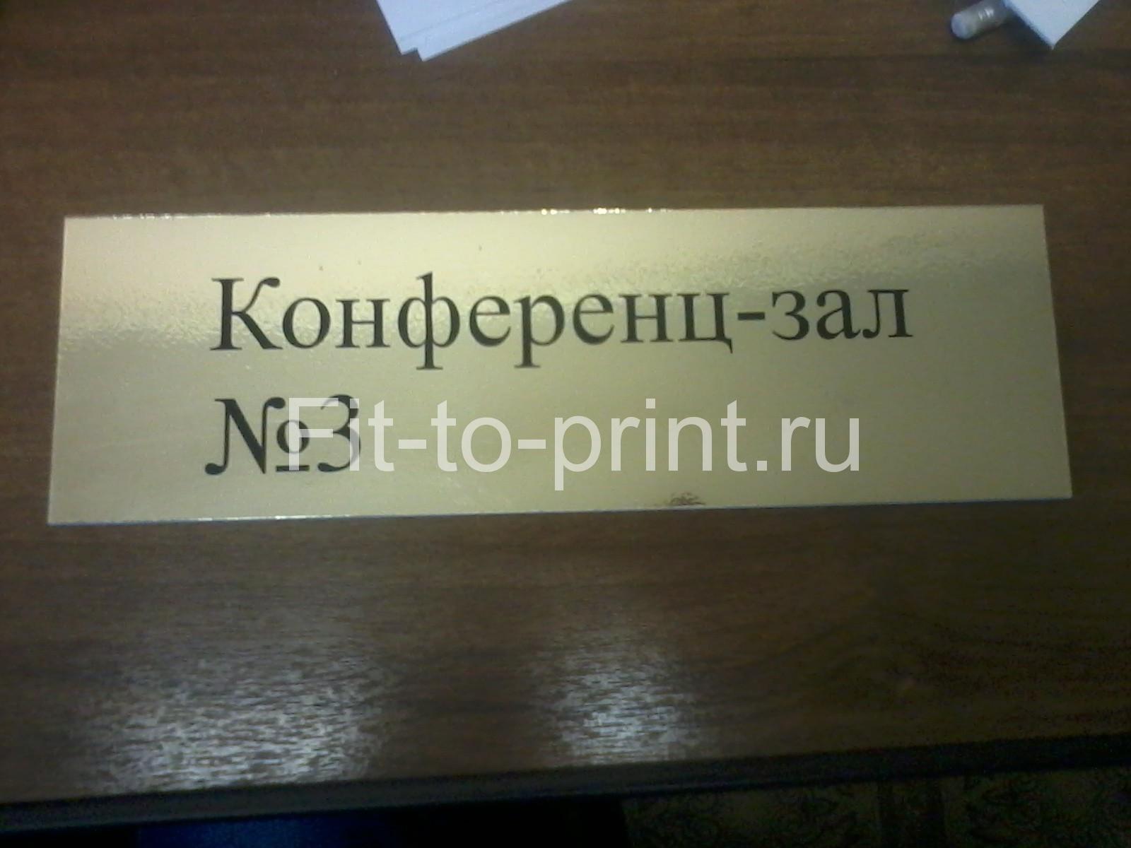 табличка металлизированная