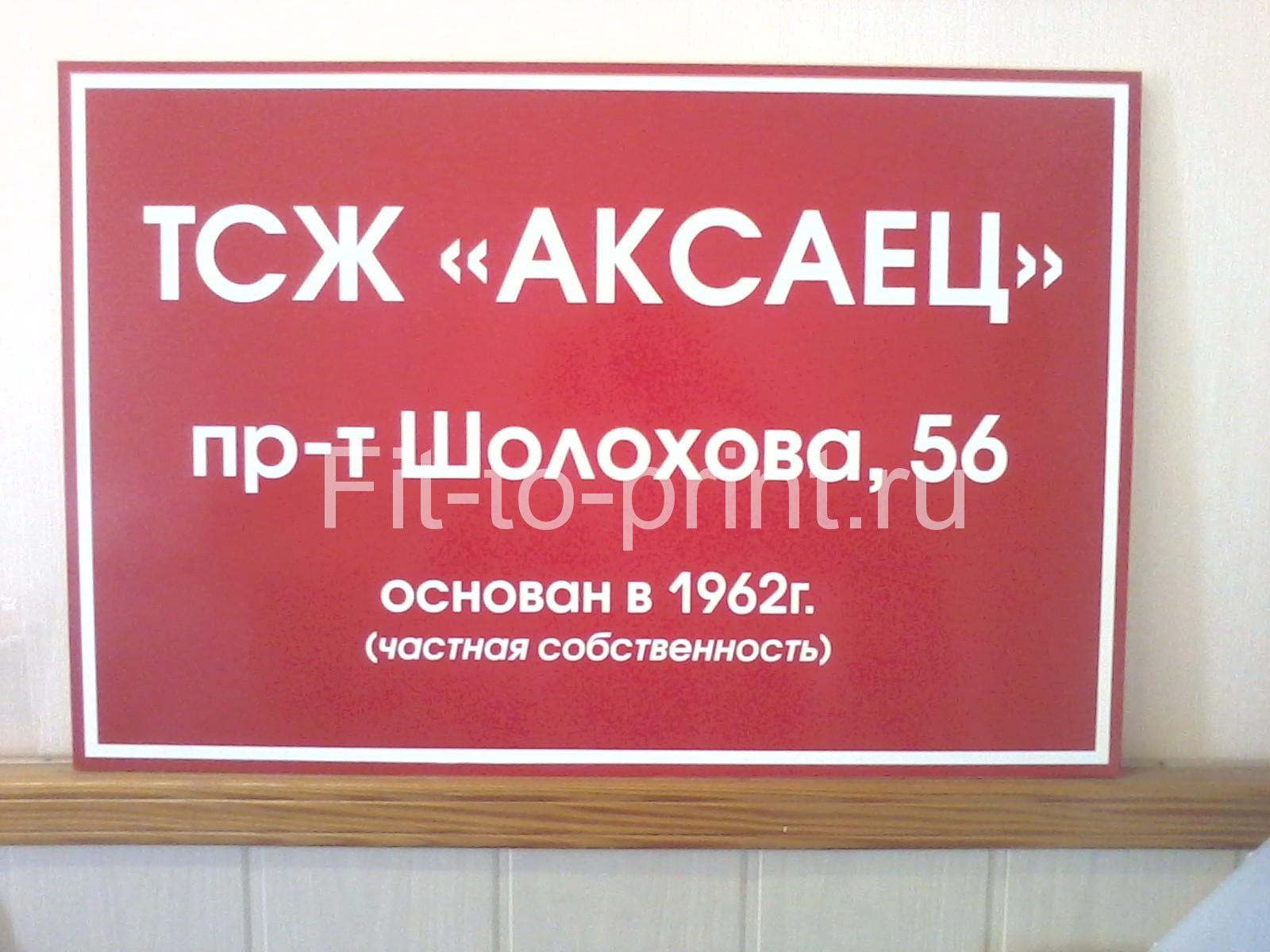 Табличка фасадная