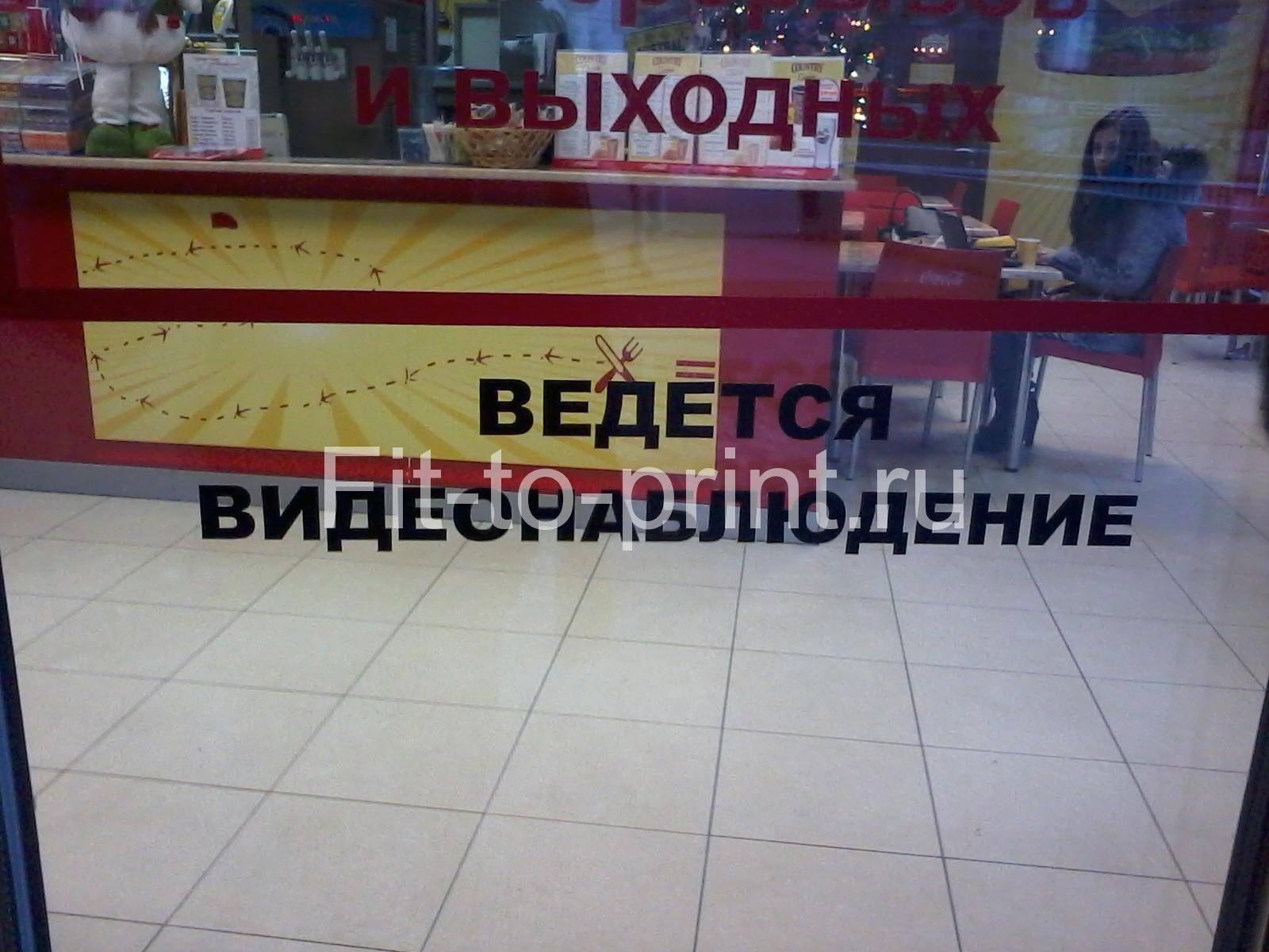 Наклейка на стекло