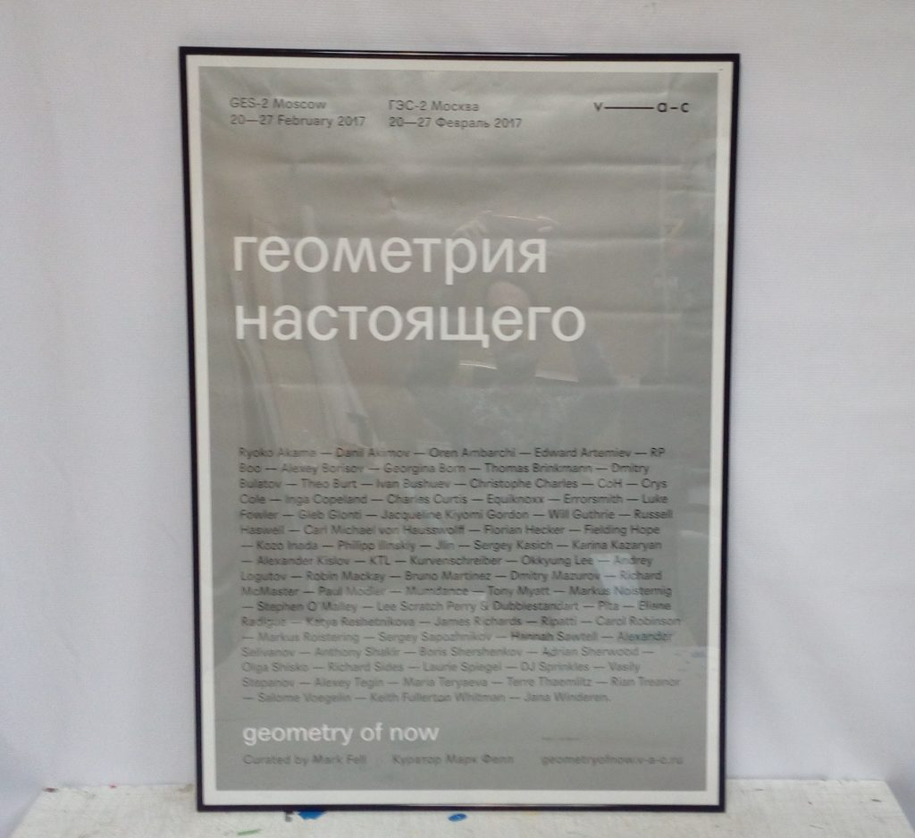 Рамка для постера, ченная