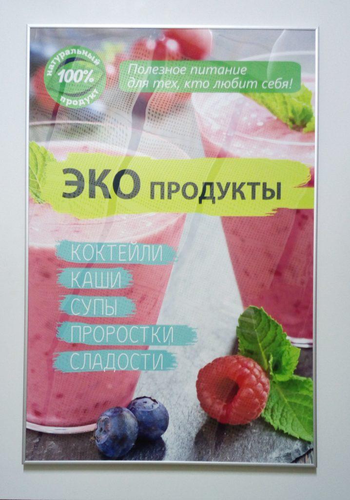 Рамка алюминиевая для рекламного постера