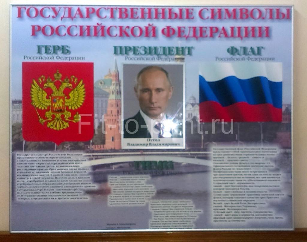 Государственная символика Российской Федерации