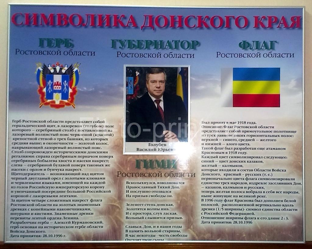 Стенд с государственной символикой Ростовской области