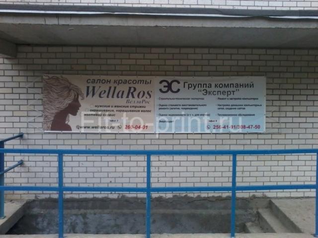 Фасадный банер