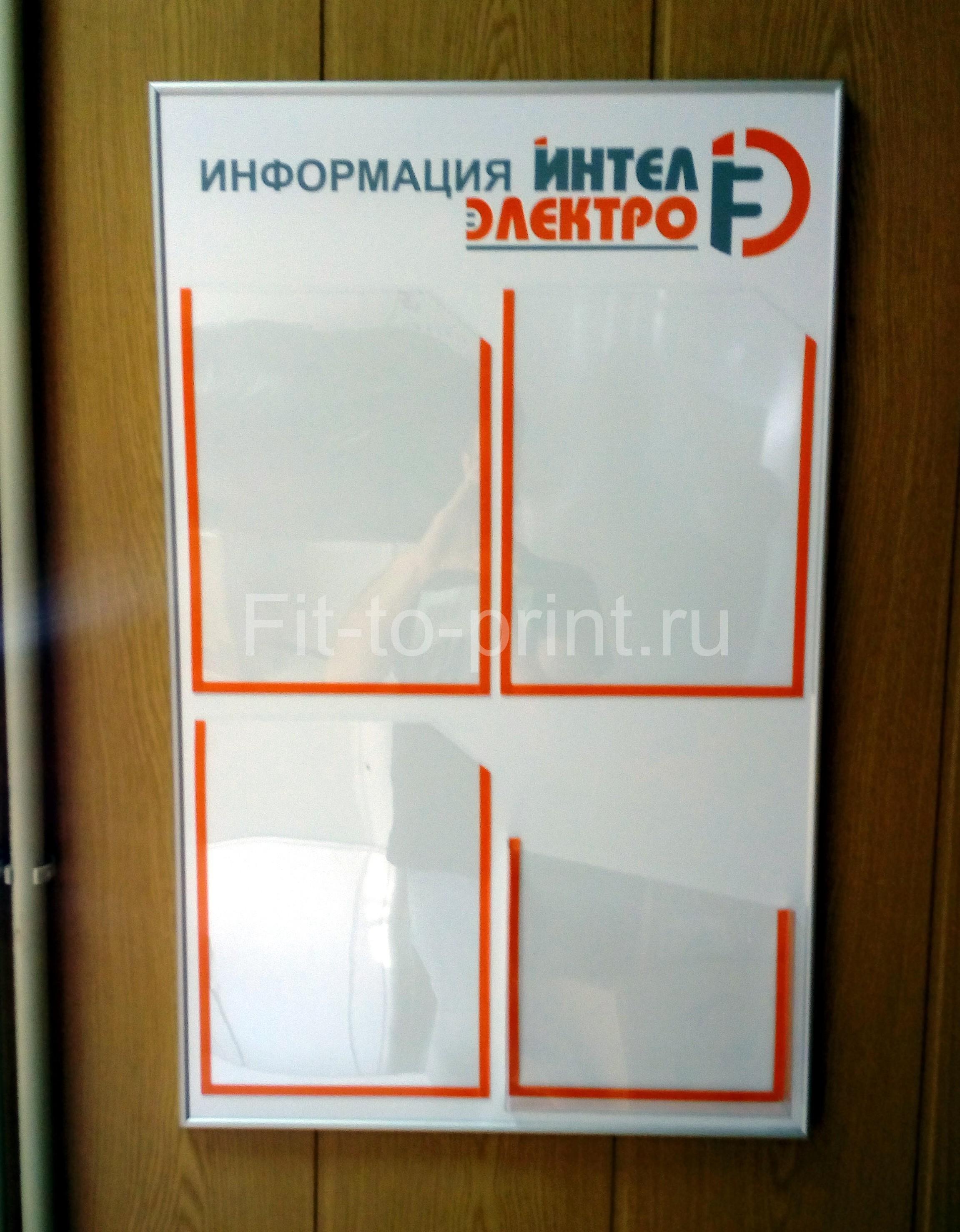 Информационный стенд в алюминиевой рамк