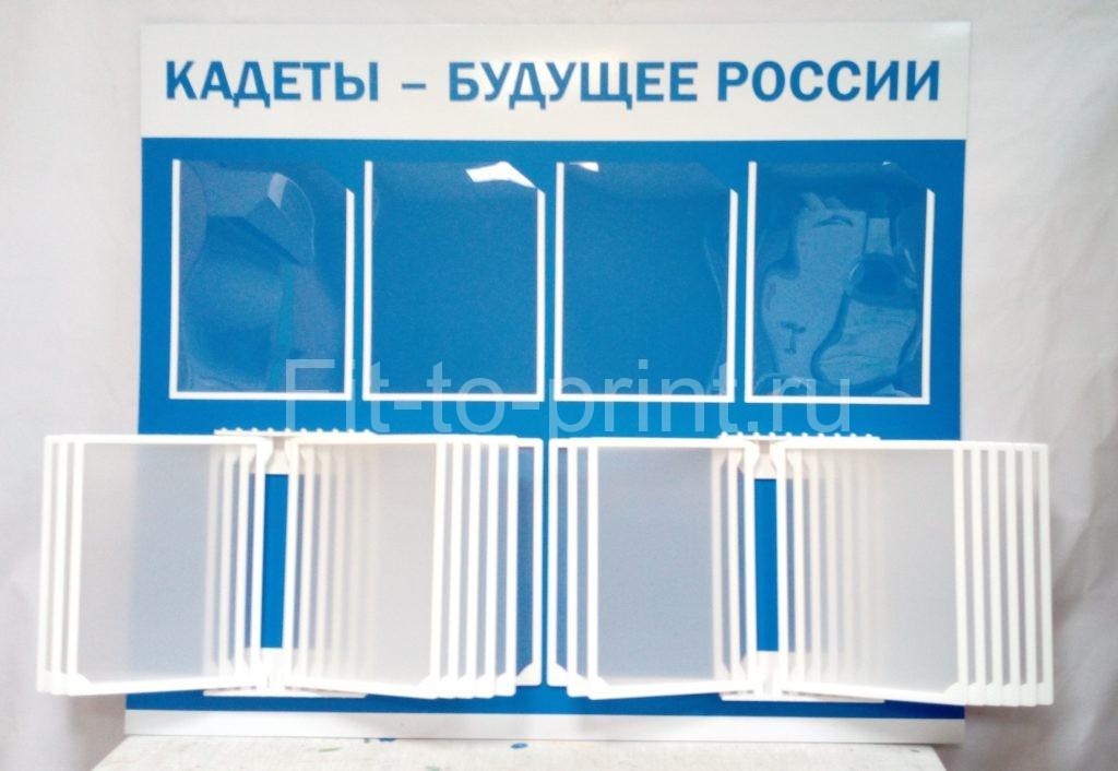 Информационный стенд с перекидными системами