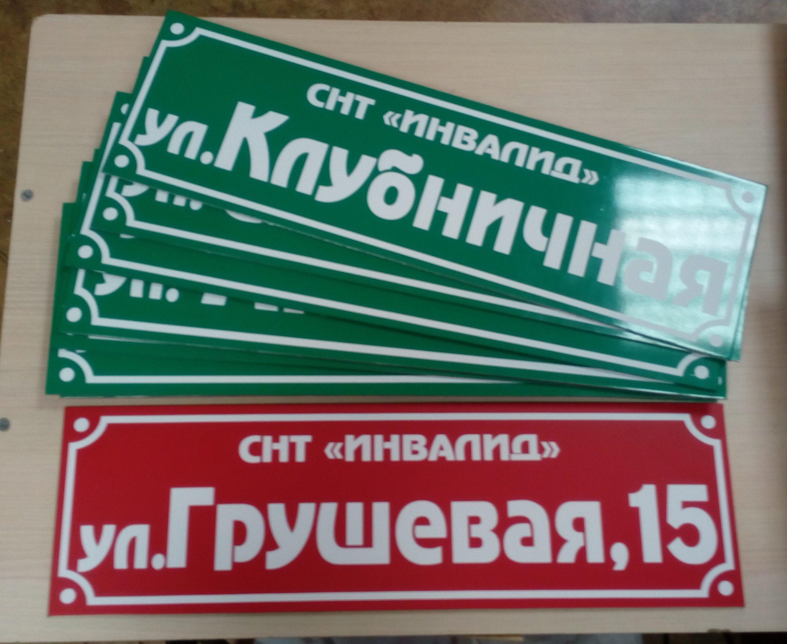 Таблички адресные на заказ