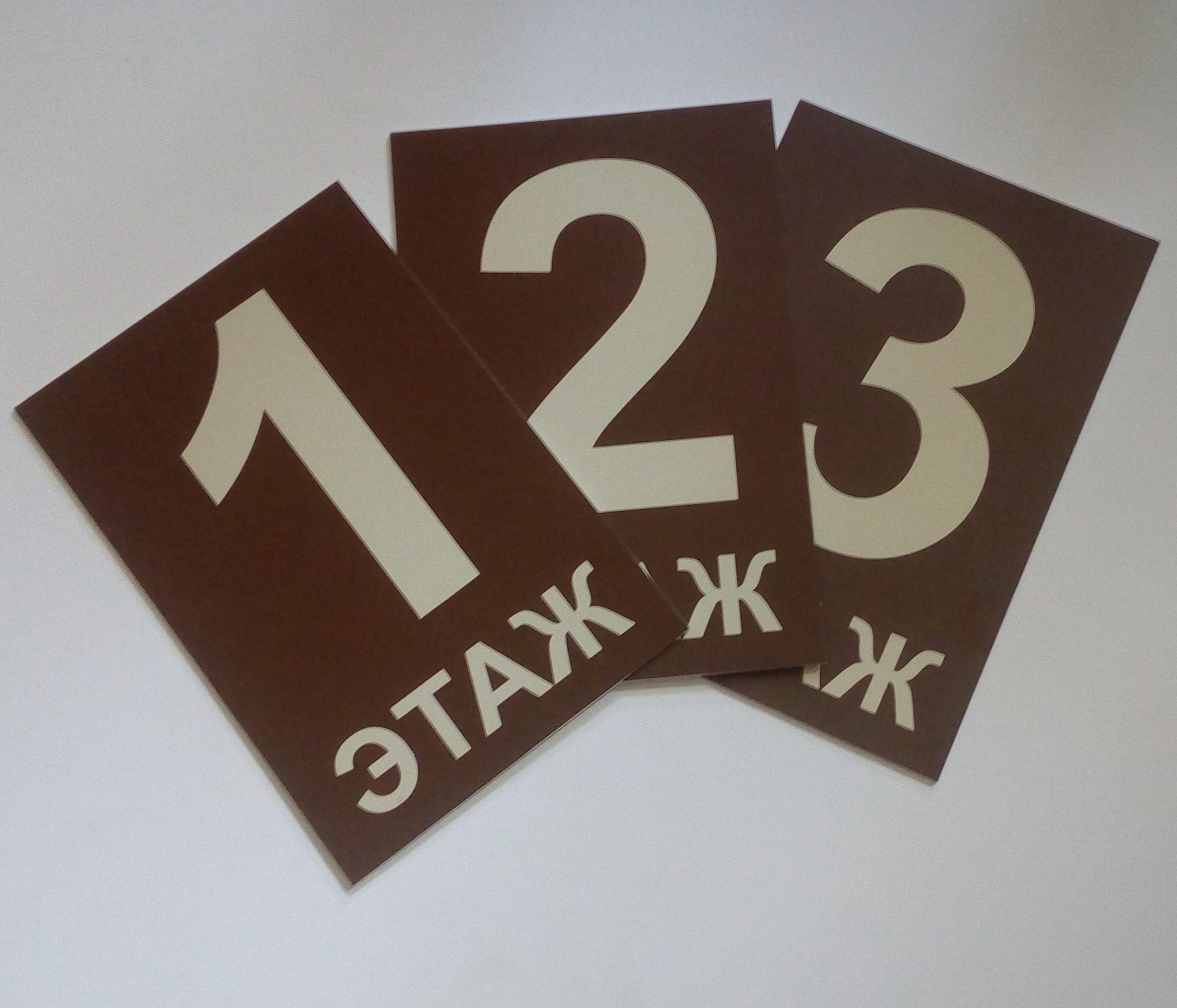 Табличка с номером этажа