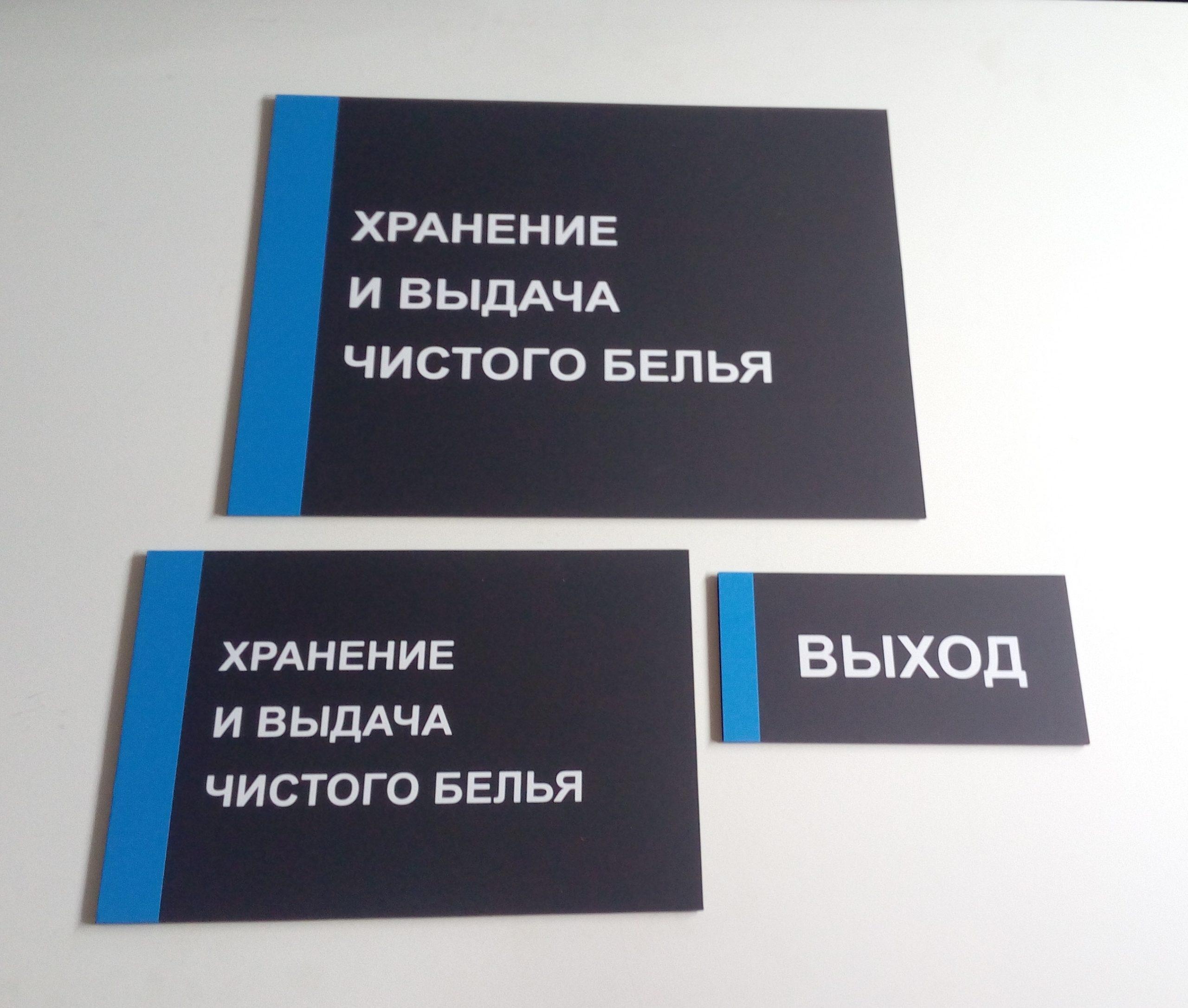 Таблички офисные изготовление