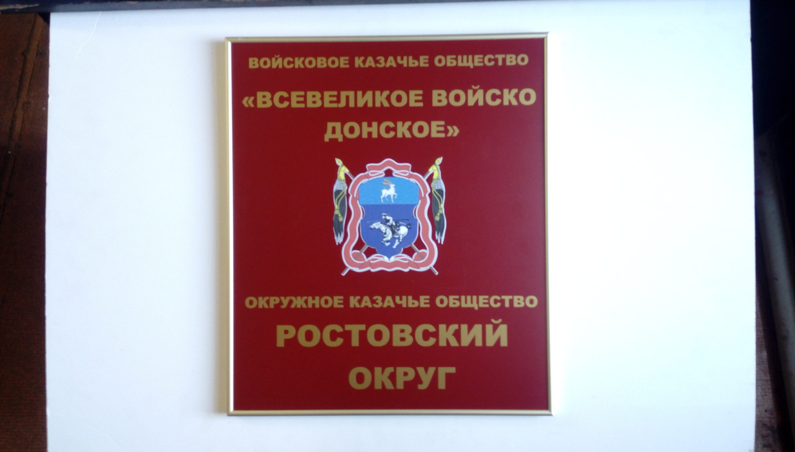Табличка в алюминиевой рамке
